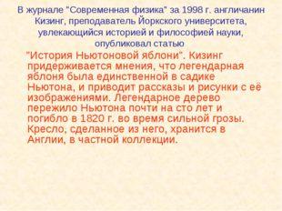"""В журнале """"Современная физика"""" за 1998 г. англичанин Кизинг, преподаватель Йо"""