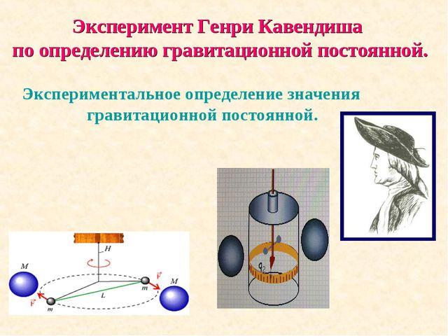 Эксперимент Генри Кавендиша по определению гравитационной постоянной. Экспери...