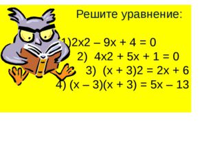 Решите уравнение: 2х2 – 9х + 4 = 0 4х2 + 5х + 1 = 0 (х + 3)2 = 2х + 6 4) (х –