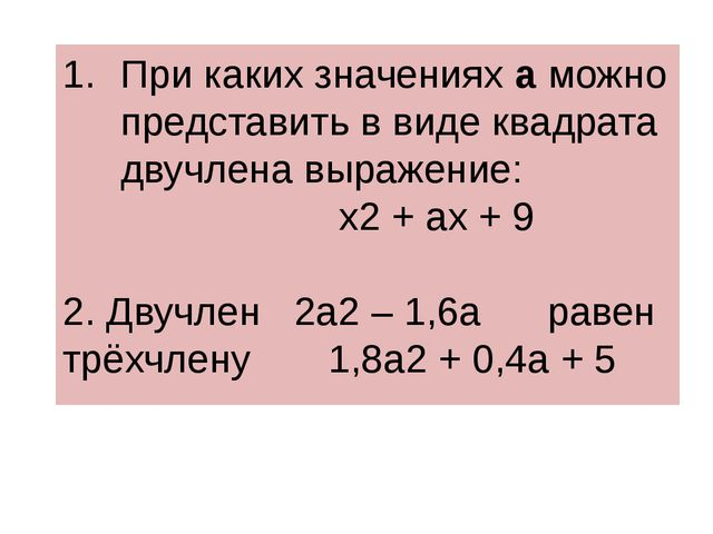 При каких значениях а можно представить в виде квадрата двучлена выражение: х...