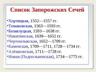 Список Запорожских Сечей Хортицкая, 1552—1557гг. Томаковская, 1563—1593гг.