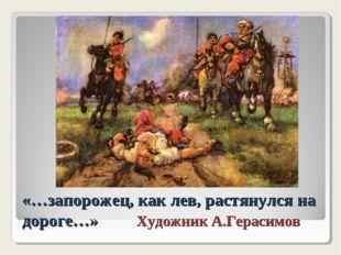 «…запорожец, как лев, растянулся на дороге…» Художник А.Герасимов