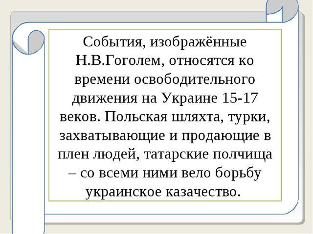 События, изображённые Н.В.Гоголем, относятся ко времени освободительного движ...