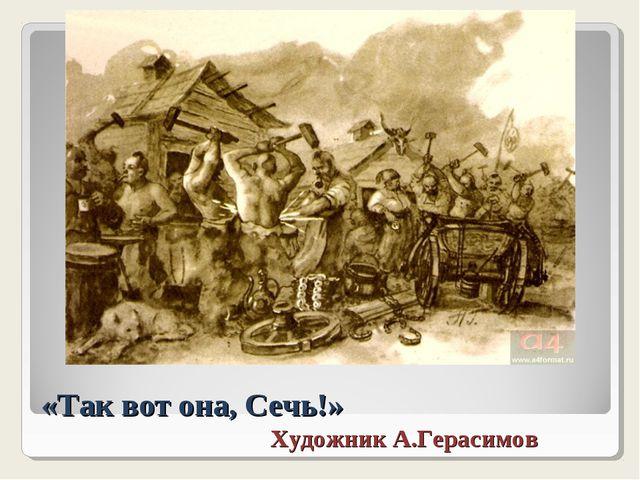 «Так вот она, Сечь!» Художник А.Герасимов