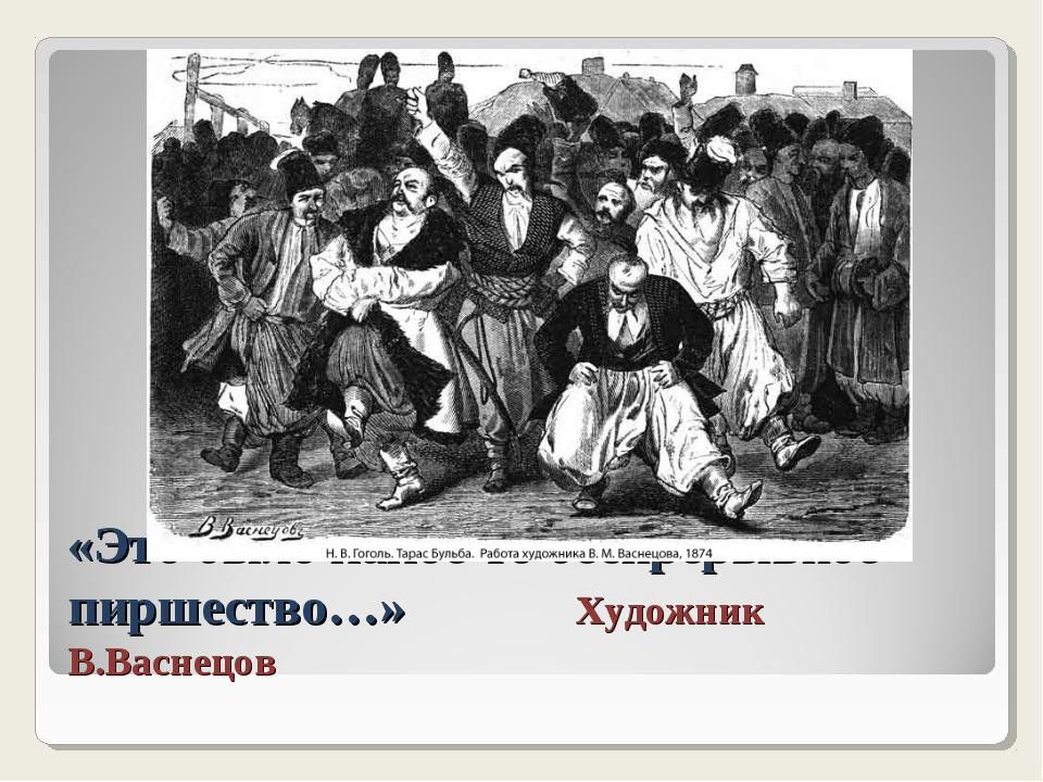 «Это было какое-то беспрерывное пиршество…» Художник В.Васнецов