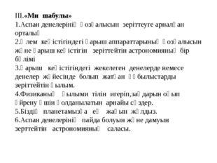 ІІІ.«Ми шабулы» 1.Аспан денелерінің қозғалысын зеріттеуге арналған орталық 2.