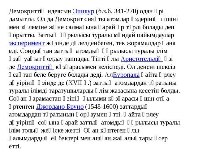 Демокриттің идеясынЭпикур(б.з.б. 341-270) одан әрі дамытты. Ол да Демокрит...