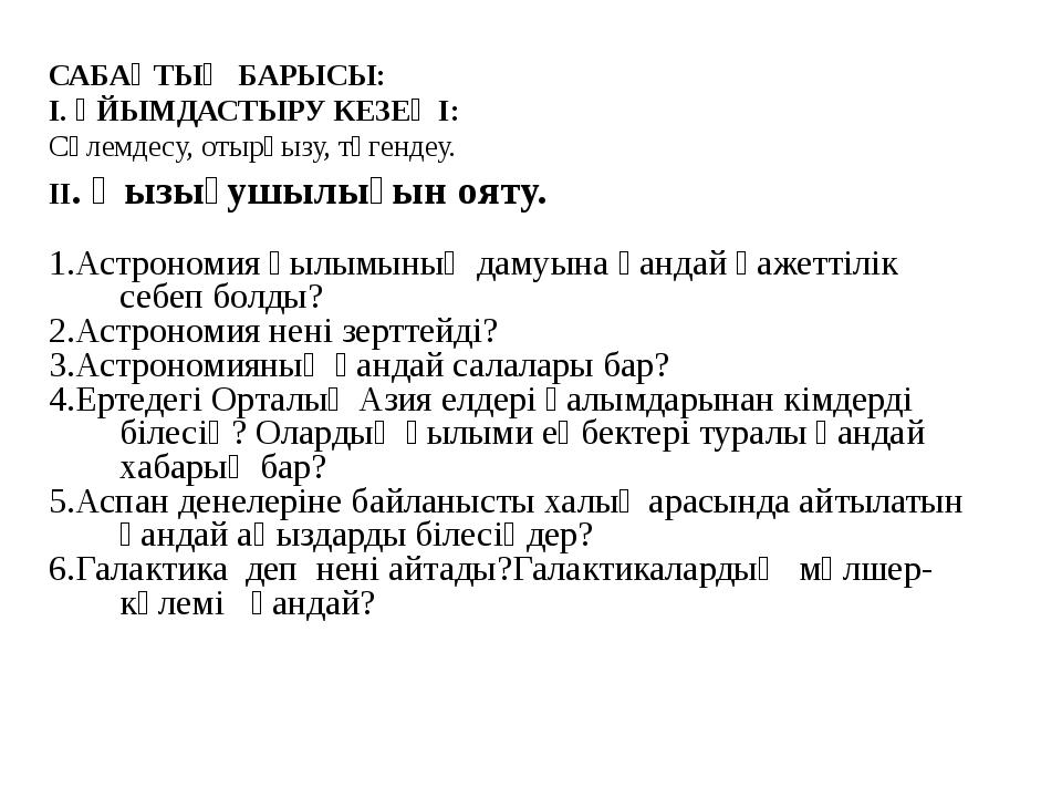 САБАҚТЫҢ БАРЫСЫ: І. ҰЙЫМДАСТЫРУ КЕЗЕҢІ: Сәлемдесу, отырғызу, түгендеу. ІІ. Қы...
