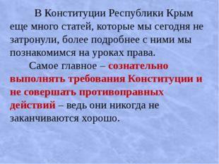 В Конституции Республики Крым еще много статей, которые мы сегодня не затрон