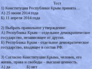 Тест 1) Конституция Республики Крым принята… А) 25 июня 2014 года Б) 11 апре