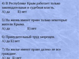 4) В Республике Крым работает только законодательная и судебная власть. А) да