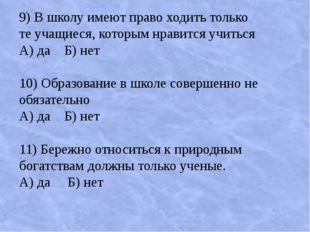 9) В школу имеют право ходить только те учащиеся, которым нравится учиться А)