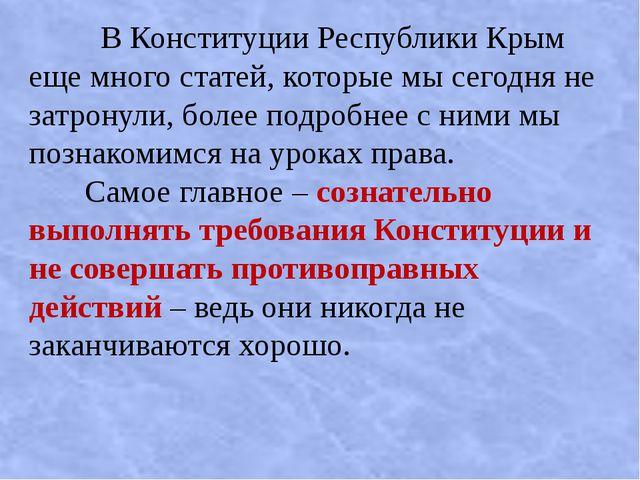 В Конституции Республики Крым еще много статей, которые мы сегодня не затрон...