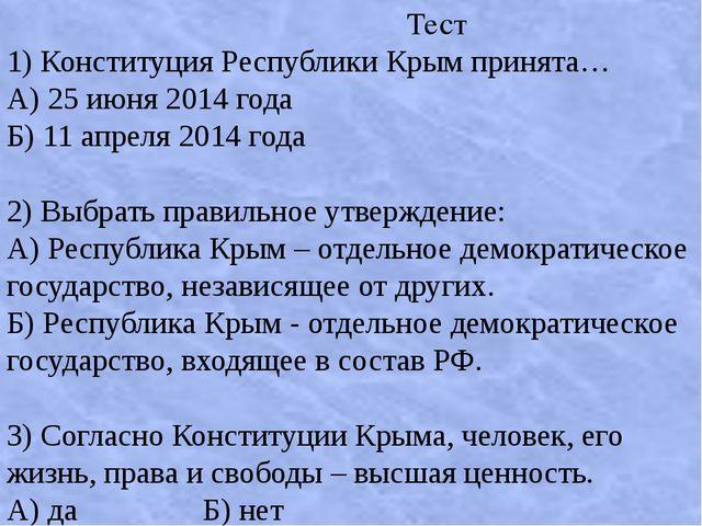 Тест 1) Конституция Республики Крым принята… А) 25 июня 2014 года Б) 11 апре...