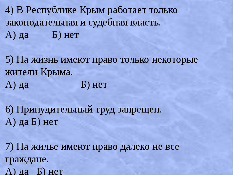 4) В Республике Крым работает только законодательная и судебная власть. А) да...