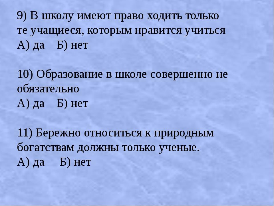 9) В школу имеют право ходить только те учащиеся, которым нравится учиться А)...