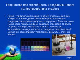 Творчество как способность к созданию нового на противоречиях старого Химия -