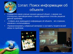 1этап: Поиск информации об объекте Определить какие ученые изучали данный об