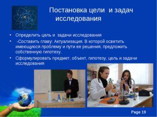 Постановка цели и задач исследования Определить цель и задачи исследования