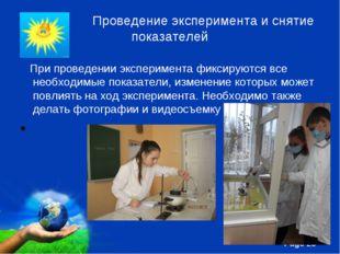Проведение эксперимента и снятие показателей При проведении эксперимента фик