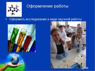 Оформление работы Оформить исследование в виде научной работы Free Powerpoint