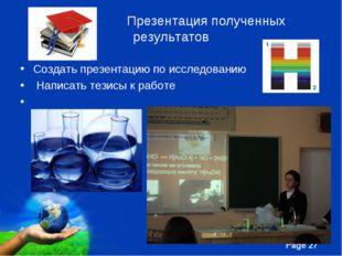 Презентация полученных результатов Создать презентацию по исследованию Напи