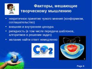 Факторы, мешающие творческому мышлению некритичное принятие чужого мнения (к
