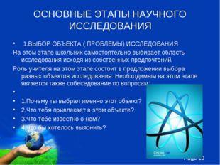 ОСНОВНЫЕ ЭТАПЫ НАУЧНОГО ИССЛЕДОВАНИЯ 1.ВЫБОР ОБЪЕКТА ( ПРОБЛЕМЫ) ИССЛЕДОВАНИ