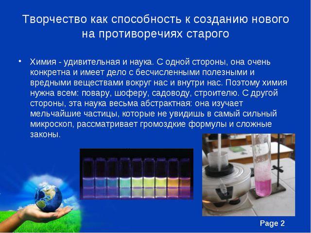 Творчество как способность к созданию нового на противоречиях старого Химия -...