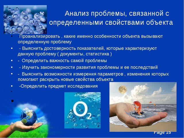Анализ проблемы, связанной с определенными свойствами объекта -Проанализиров...