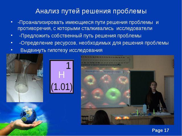 Анализ путей решения проблемы -Проанализировать имеющиеся пути решения пробле...