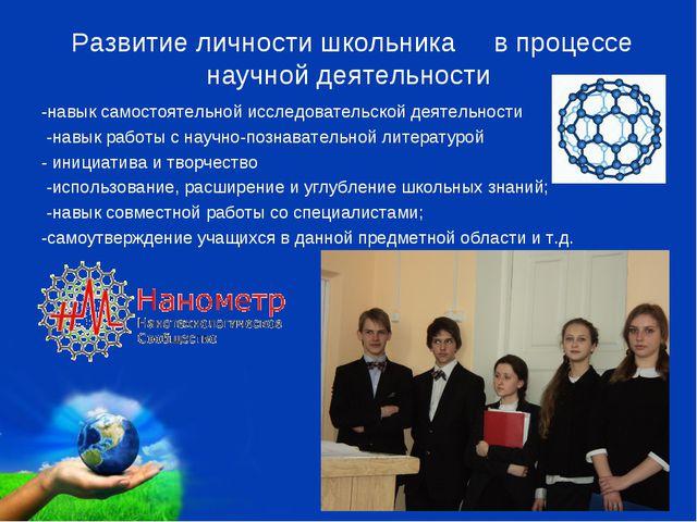 Развитие личности школьника в процессе научной деятельности -навык самостоят...