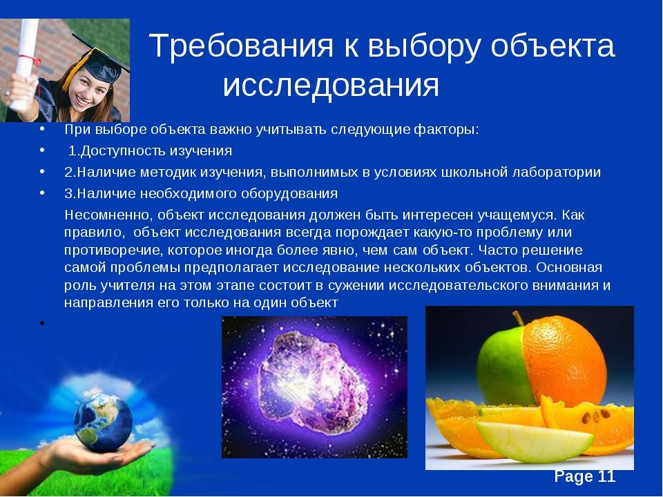 Требования к выбору объекта исследования При выборе объекта важно учитывать...
