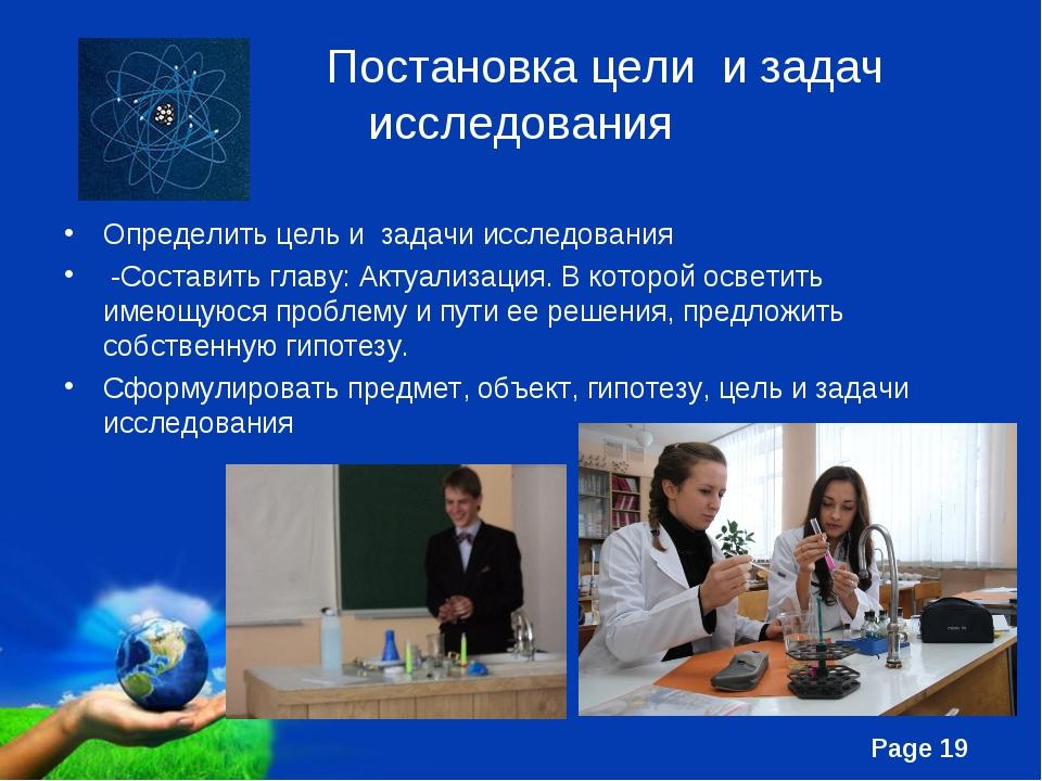 Постановка цели и задач исследования Определить цель и задачи исследования ...