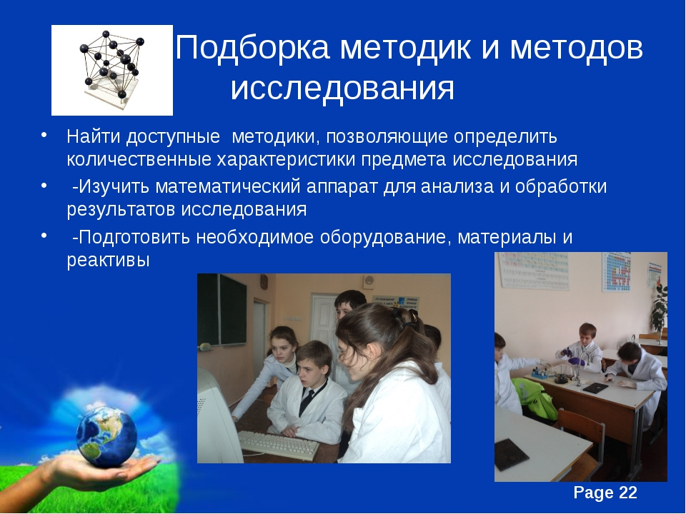 Подборка методик и методов исследования Найти доступные методики, позволяющи...