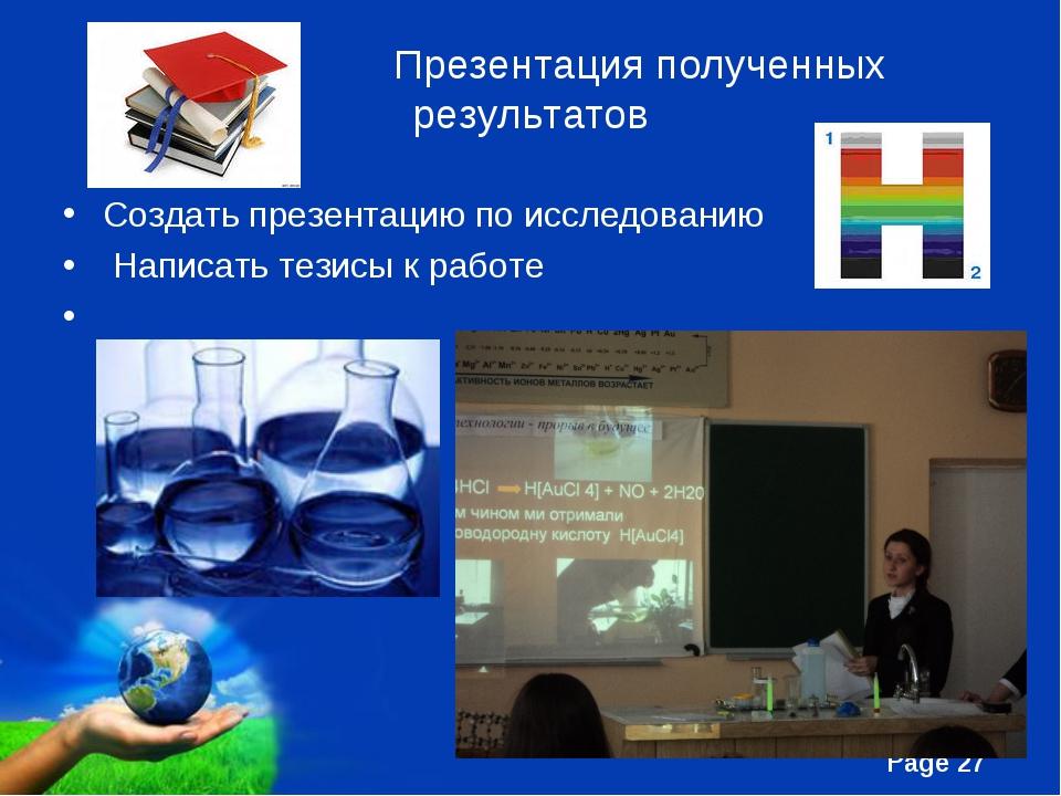 Презентация полученных результатов Создать презентацию по исследованию Напи...