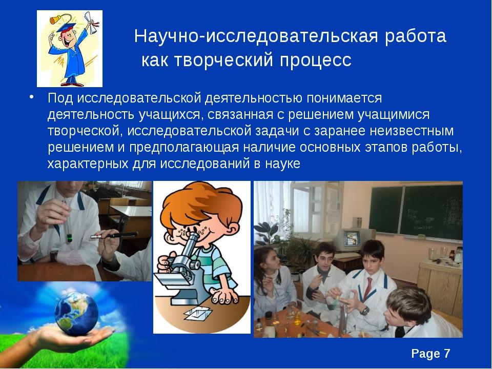 Научно-исследовательская работа как творческий процесс Под исследовательской...