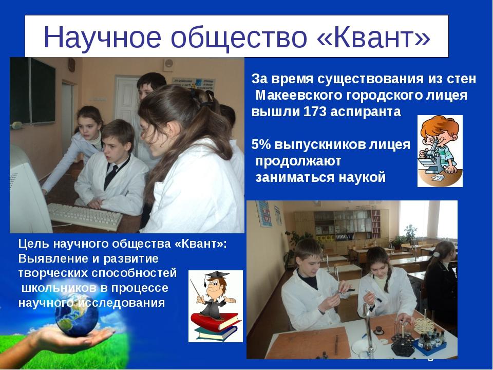 Научное общество «Квант» За время существования из стен Макеевского городског...