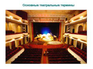 Основные театральные термины