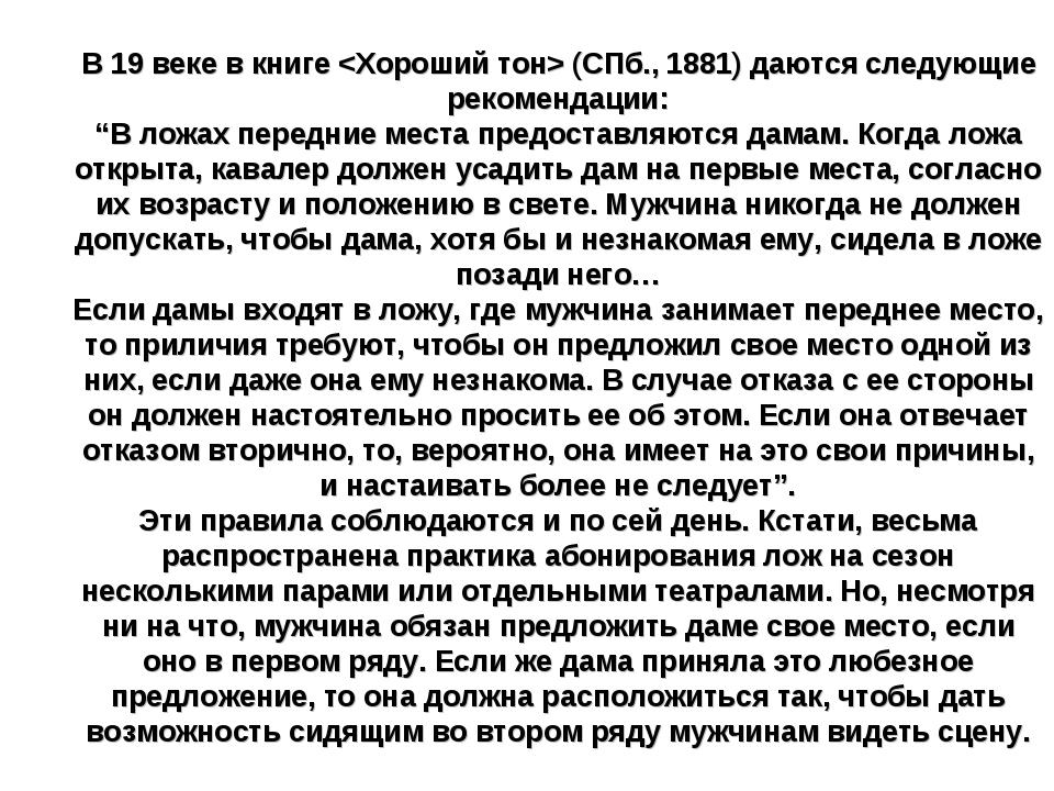 """В 19 веке в книге  (СПб., 1881) даются следующие рекомендации: """"В ложах перед..."""