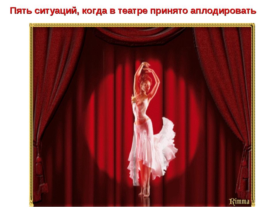 Пять ситуаций, когда в театре принято аплодировать