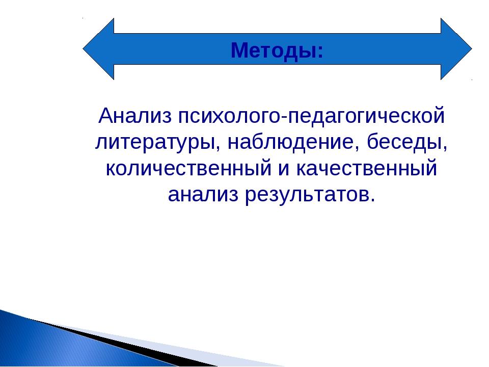 Методы: Анализ психолого-педагогической литературы, наблюдение, беседы, колич...