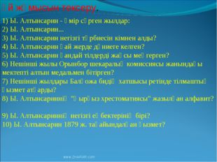 www.ZHARAR.com Үй жұмысын тексеру. 1) Ы. Алтынсарин - өмір сүрген жылдар: 2)