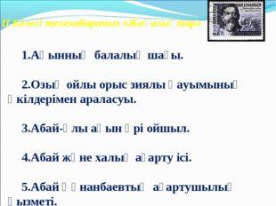 ІІ Келесі телехабарамыз «Жаңалықтар» 1.Ақынның балалық шағы. 2.Озық ойлы орыс