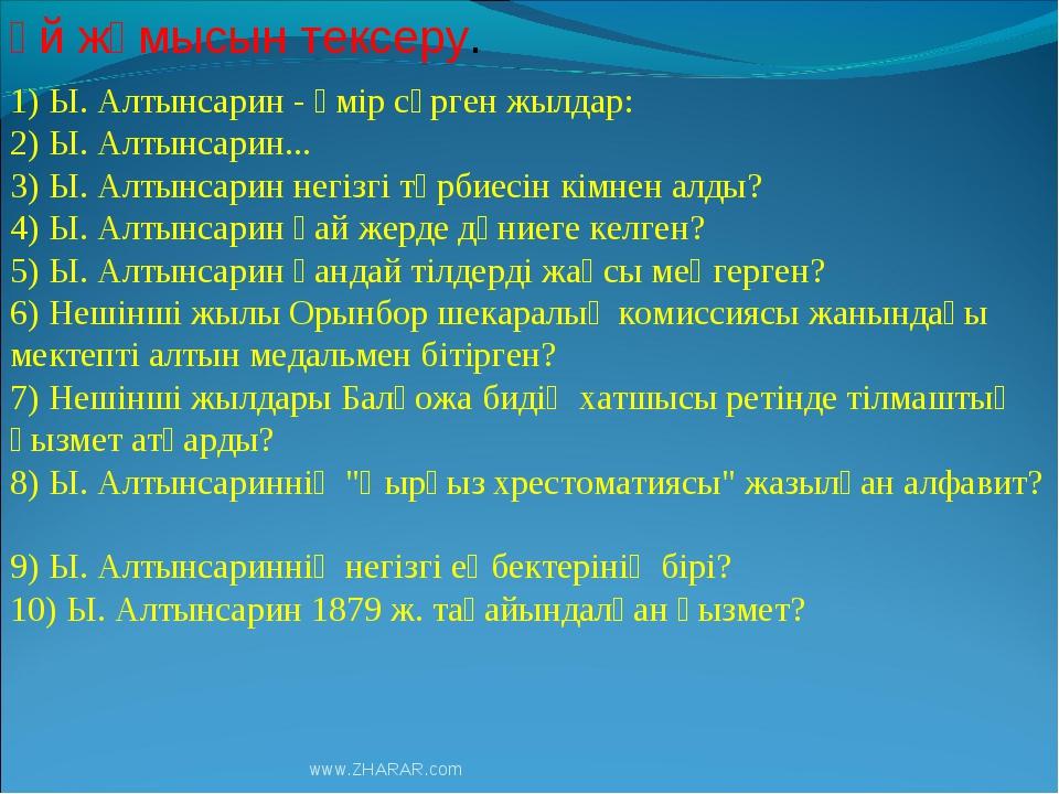 www.ZHARAR.com Үй жұмысын тексеру. 1) Ы. Алтынсарин - өмір сүрген жылдар: 2)...