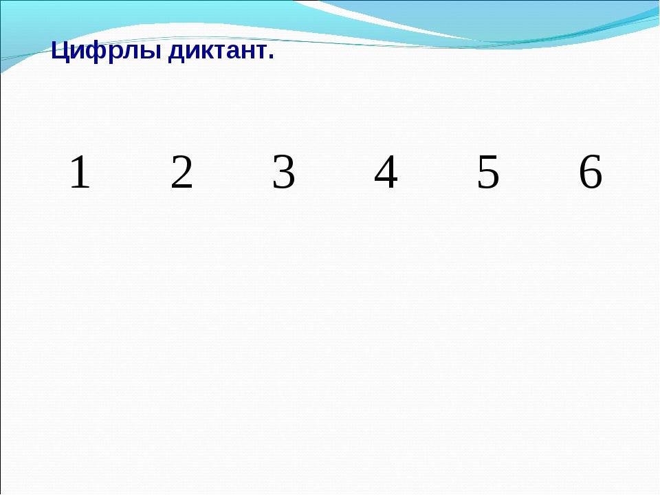 Цифрлы диктант. 123456