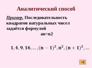 Пример. a1=1, an=an-1∙n, если n≥2. Вычислим несколько первых членов этой посл