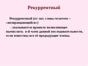 Знаменитые последовательности ЧИСЛА ФИБОНАЧЧИ. 1; 1; 2; 3; 5; 8; 13; 21; 34;5