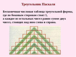 О шарах Шары, размещенные в виде треугольника так, что в первом ряду - 1 шар,