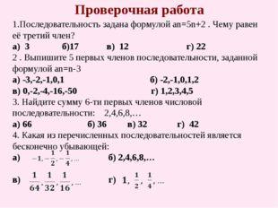 Домашнее задание Глава IV п.17 № 224(чет), №226